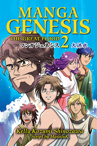 Manga-Genesis-2