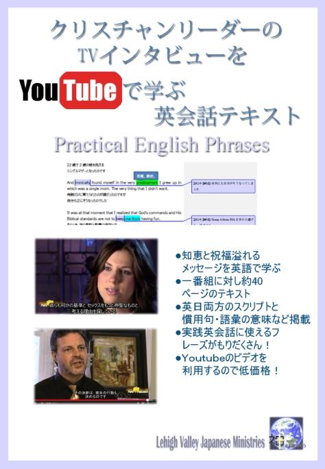 YouTubeビデオで学ぶ英会話テキストーローラ・ガリエ編