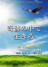 aiko_hormann-living_in_the_miraculous_hyoshi-copy