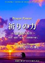 prayerpower_s