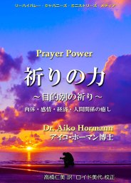 prayerpower_s