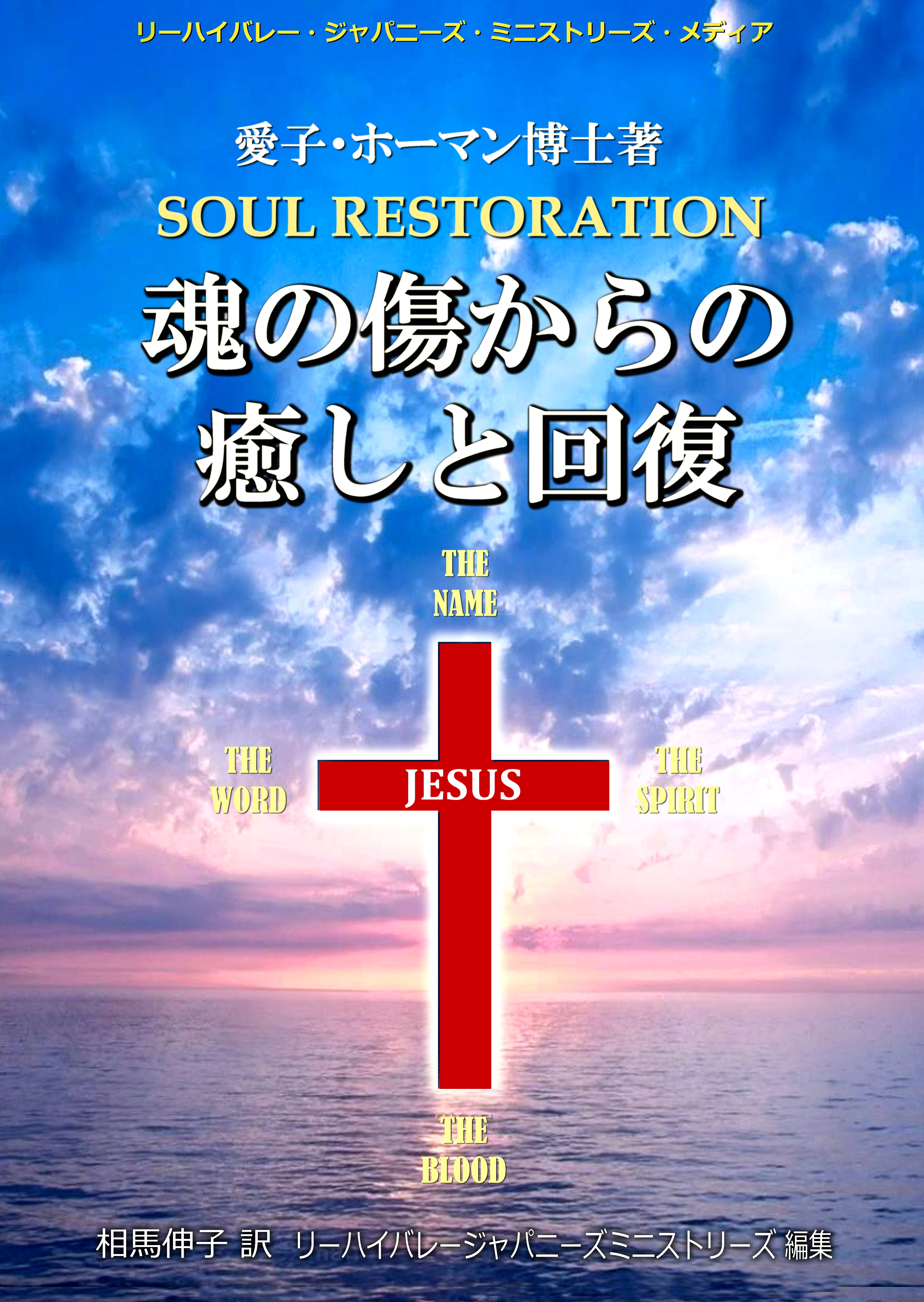 SourRestoration_jp_s